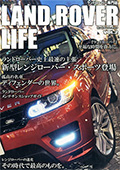LAND ROVER LIFE VOL.2表紙