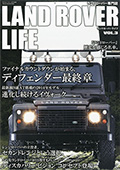 LAND ROVER LIFE VOL.3表紙