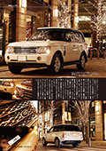 LAND ROVER LIFE VOL.5 P37